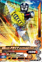 K2-039 N 仮面ライダードライブ タイプワイルド