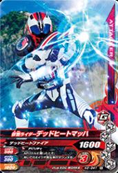 K2-041 N 仮面ライダーデッドヒートマッハ