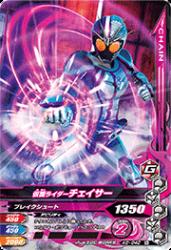 K2-042 N 仮面ライダーチェイサー