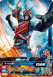 K2-044 N 仮面ライダーX