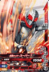 K2-045 R 仮面ライダースーパー1