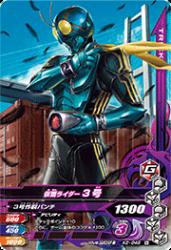 K2-048 N 仮面ライダー3号