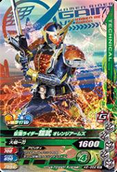 K2-052 VR 仮面ライダー鎧武 オレンジアームズ