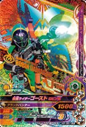 K2-061 CP 仮面ライダーゴースト ロビン魂