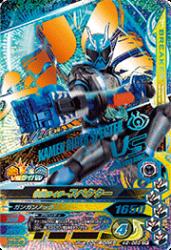 K2-065 CP 仮面ライダースペクター
