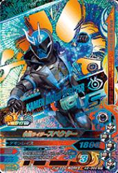 K2-066 CP 仮面ライダースペクター