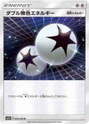 SM1S-060 U ダブル無色エネルギー