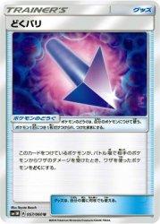 SM1M-057 U どくバリ