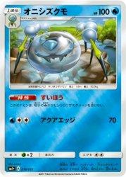 SM1+-018  オニシズクモ