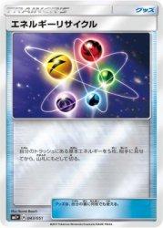 SM1+-043  エネルギーリサイクル