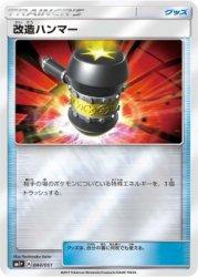 SM1+-044  改造ハンマー