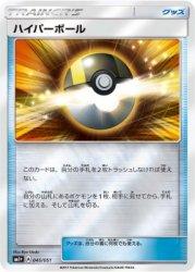 SM1+-045  ハイパーボール