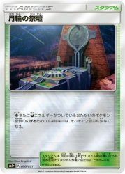SM1+-050  月輪の祭壇
