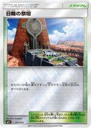 SM1+-051  日輪の祭壇