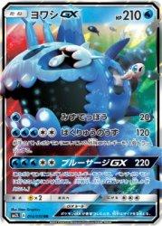 SM2L-014 RR ヨワシGX