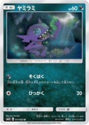 SM2L-031 U ヤミラミ