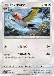 SM2L-045 C ヒノヤコマ