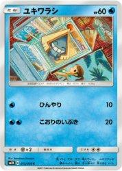 SM2K-015 C ユキワラシ