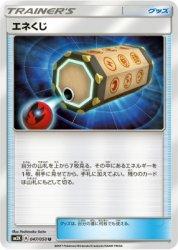 SM2K-047 U エネくじ