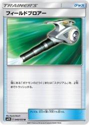 SM2K-048 U フィールドブロアー