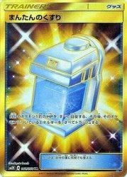 SM2K-061 UR まんたんのくすり