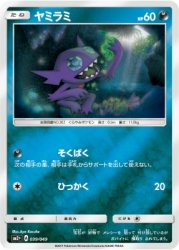 SM2+-039  ヤミラミ