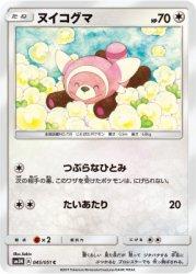 SM3N-045 C ヌイコグマ