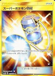 SM3N-062 UR スーパーポケモン回収