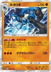 SM3H-028 R ルカリオ