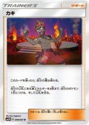 SM3H-049 U カキ