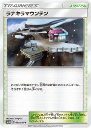 SM3H-051 U ラナキラマウンテン