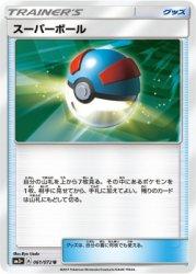 SM3+-061 U スーパーボール