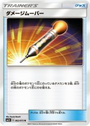SM3+-063 U ダメージムーバー