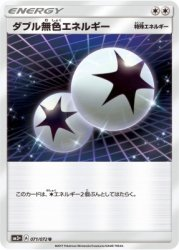 SM3+-071 U ダブル無色エネルギー