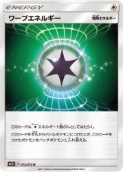 SM3+-072 U ワープエネルギー