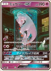 SM3+-082 SEC ミュウツーGX