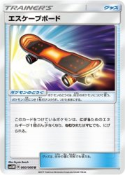 SM5M-060 U エスケープボード