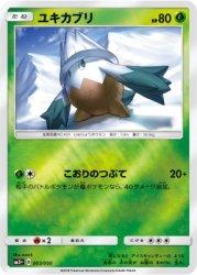 SM5+-003  ユキカブリ