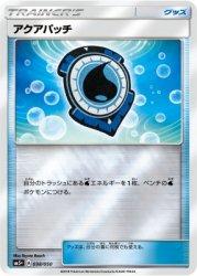 SM5+-038  アクアパッチ