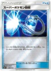 SM5+-040  スーパーポケモン回収