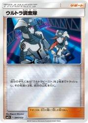 SM5+-044  ウルトラ調査隊