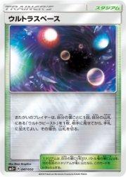 SM5+-047  ウルトラスペース