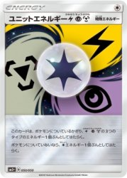 SM5+-050  ユニットエネルギー雷超鋼