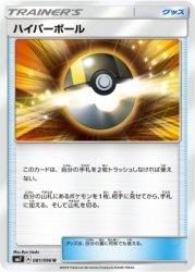 SM7-081 U ハイパーボール