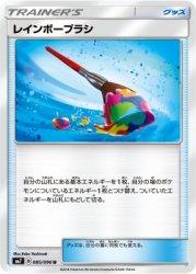 SM7-085 U レインボーブラシ