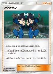 SM7-091 U フウとラン