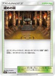 SM7-094 U 戒めの祠
