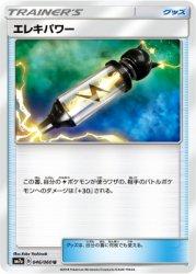 SM7a-046 U エレキパワー