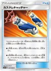 SM7a-047 C カスタムキャッチャー