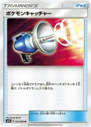 SM7a-051 U ポケモンキャッチャー